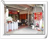 北港小吃 暗光百年老店 :DSC00433.jpg