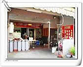 北港小吃 暗光百年老店 :DSC00436.jpg