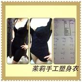 客戶穿著 -- 茱莉頂級訂製塑身衣 :856162_515511641825712_854019992_o.jpg