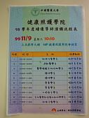 991109 績優導師遴選:991109-01.JPG