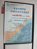 1001005 100學院師生座談會:1001005-001.JPG