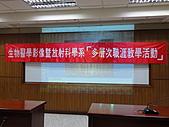 1000330 醫放系新加坡海外實習分享座談會:1000330-001.JPG