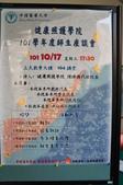 1011017 院師生座談會:DSC00601.JPG