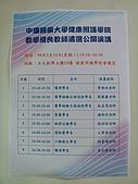 980324 教學優良教師遴選:980324-01.JPG