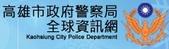 綜合資料:高雄市政府警察局.jpg
