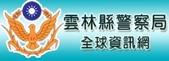 綜合資料:雲林縣警察局.jpg