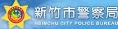 綜合資料:新竹市警察局.jpg