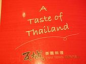 2008-01-25-台中新光三越10F瓦城泰國料理:DSCN5894.JPG