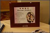 96/03/24_啾奇文定:結婚證書
