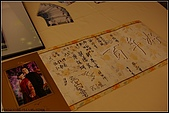 96/03/24_啾奇文定:簽名綢