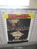 2012日本自由行~KITTY的作品_7/14~7/15:20120714日本_005.JPG