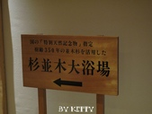 2012日本自由行~KITTY的作品_7/14~7/15:20120714日本_137.JPG