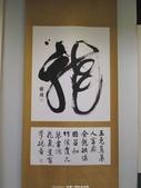 20120502~2012全國藝術名家創作聯展:20120502_008.JPG