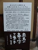 20090707~ 日本行(4):090709_08.JPG