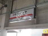 2012日本自由行~KITTY的作品_7/14~7/15:20120714日本_050.JPG