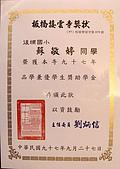 榮獲97年清寒品學兼優學生獎助學金:97092710.JPG