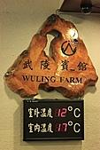 02/26/11 飛奔武陵賞櫻趣:20110226武陵賞櫻去 (79)12度有冷了.jpg