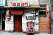 10/02'10 剝皮寮匆匆遊:20101002剝皮寮匆匆遊 (20).jpg