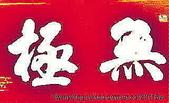 未分類相簿:無極道人:金龍王道長/老師之書法