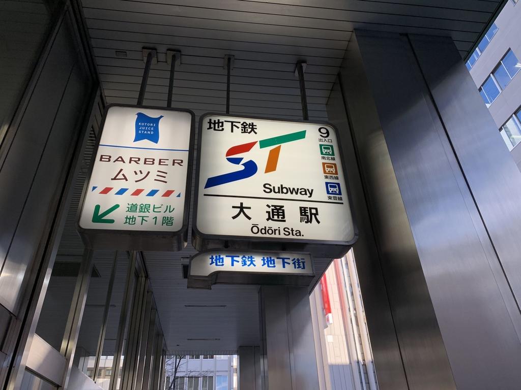 IMG_0992.jpg - 北海道