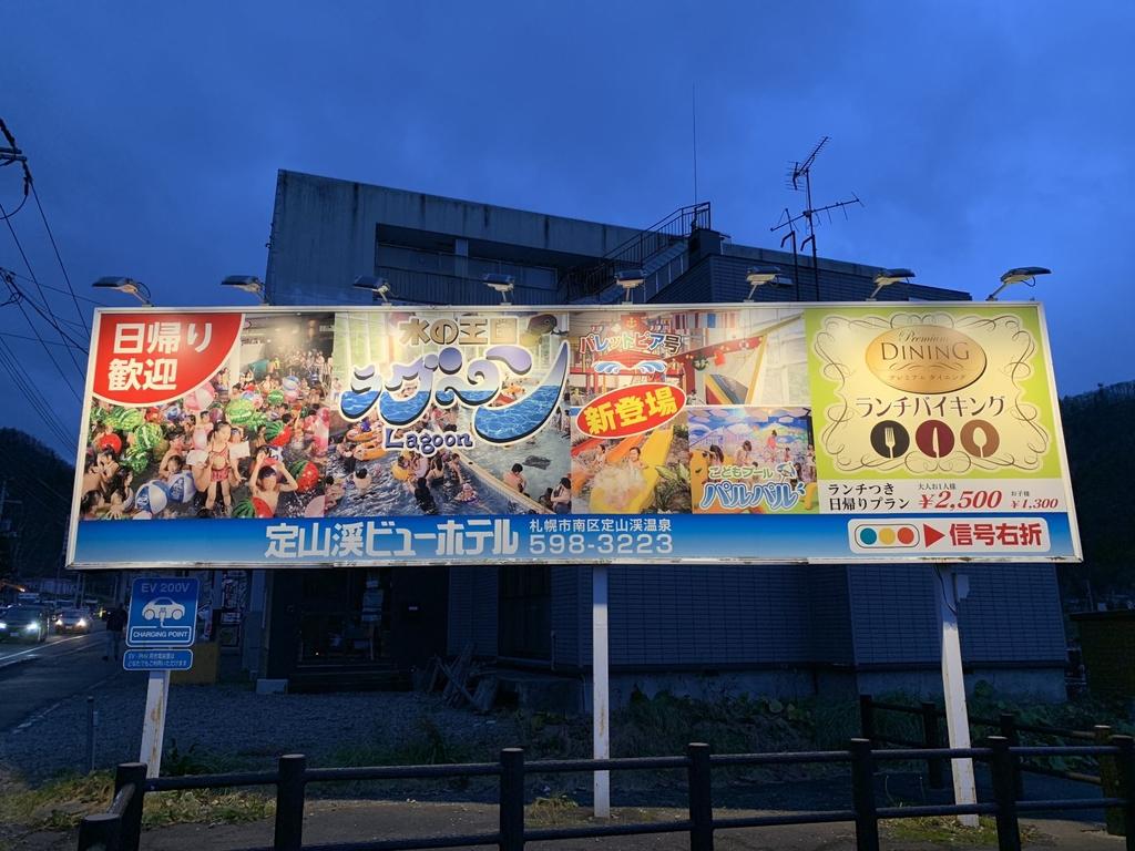 IMG_1385.jpg - 北海道