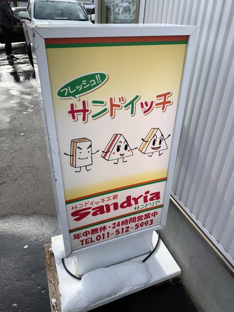 IMG_2364.jpg - 北海道