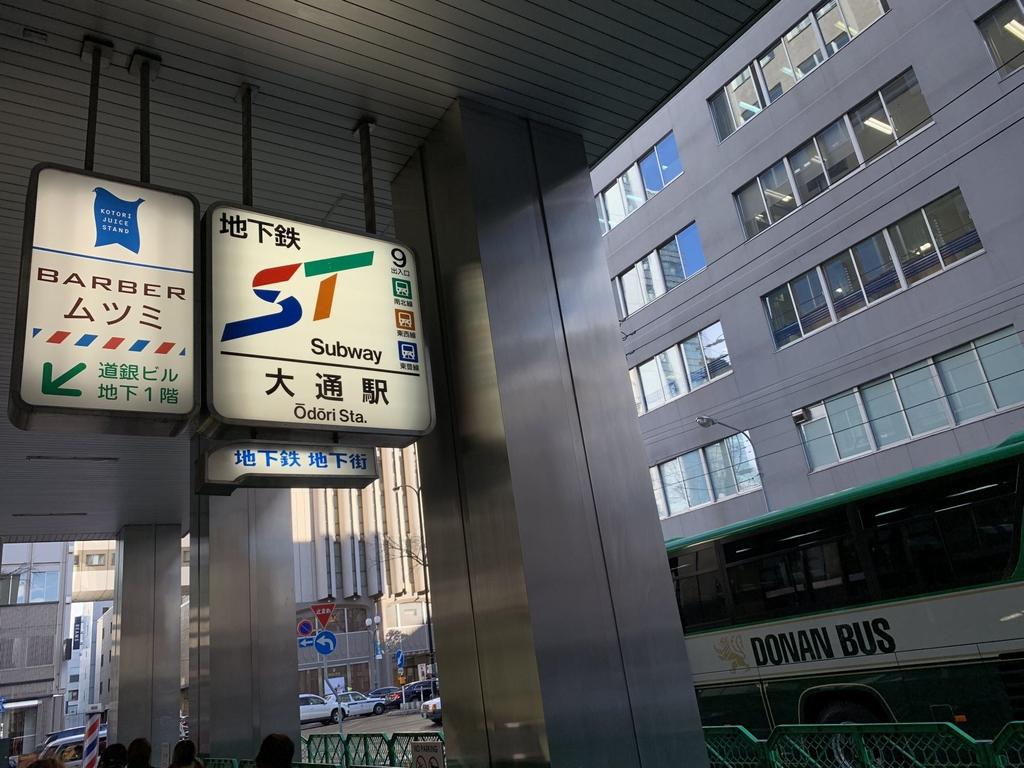 IMG_0996.jpg - 北海道
