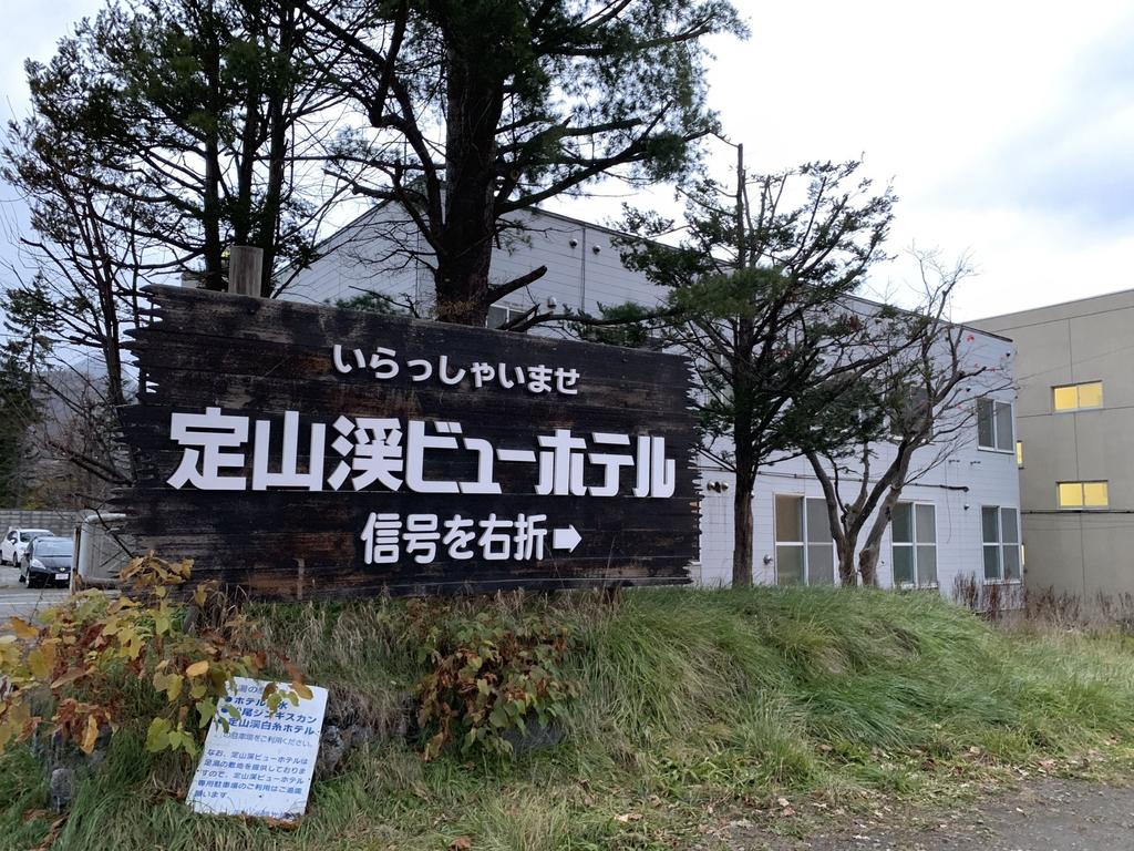 IMG_1382.jpg - 北海道