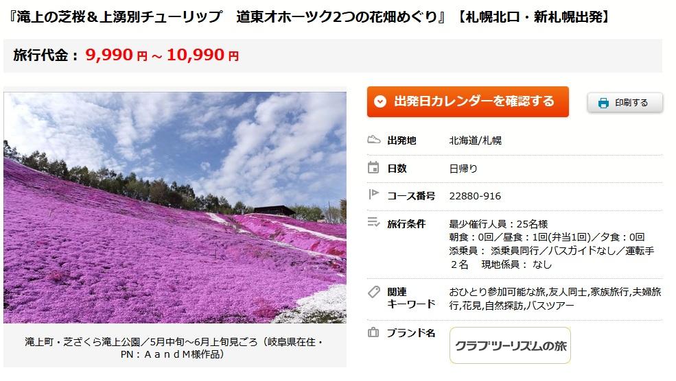 book.jpg - 北海道