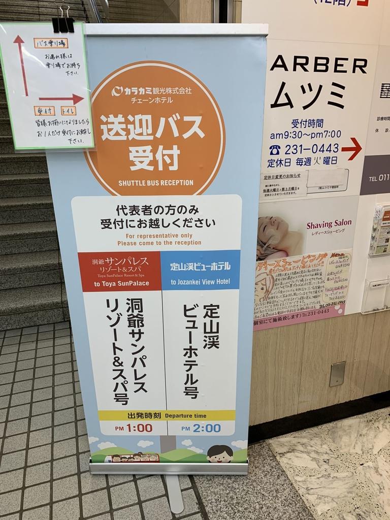 IMG_0989.jpg - 北海道