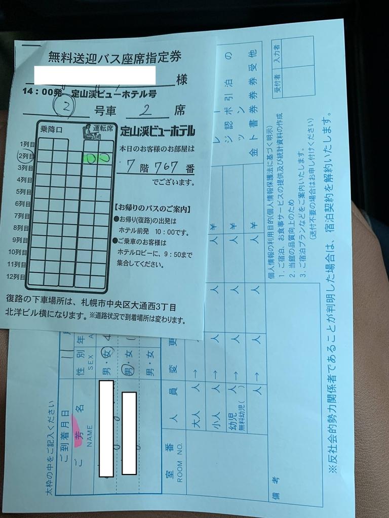 IMG_1103.jpg - 北海道