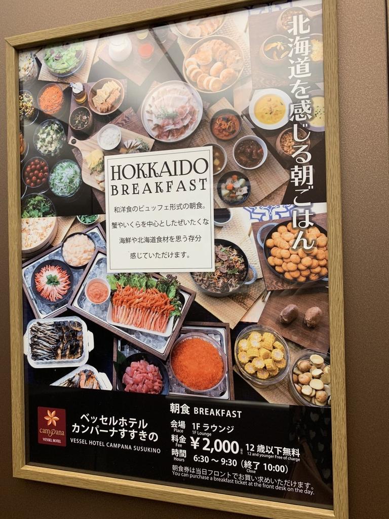 IMG_2294.jpg - 北海道