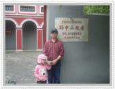 敏敏的生活點滴 1:翠亨村中山故居