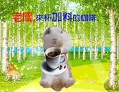 笑笑兔:加料咖啡.jpg