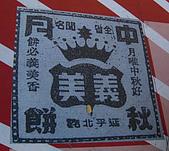081122 台北故事館&大稻埕:081122-004.jpg