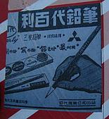 081122 台北故事館&大稻埕:081122-005.jpg