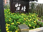 結婚週年休假日in竹子湖09':090323-28.JPG