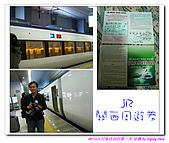 京都-伏見稻荷-天得院-京都車站(09京都大阪五日遊第一天):091203-045.jpg
