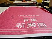 2月底慶生@勝博殿&青葉新樂園:20110224-16.JPG