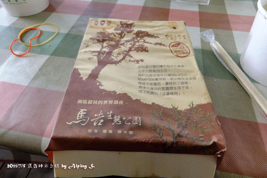 棲蘭山神木之旅&宜蘭饗宴:110905-161.JPG