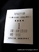 厚切牛排&小星:101203-01.JPG