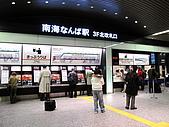 南海電鐵-關西機場:091207s016.JPG