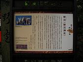嵯峨嵐山 天龍寺,竹林,渡月橋-金閣寺-祇園(09京阪3):091205-273.JPG