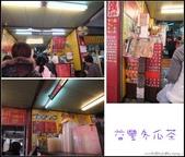 台南狼狽狂奔兩日遊~:20100219-s025.jpg
