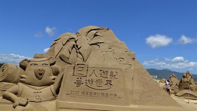 DSC00017.JPG - 2020福隆國際沙雕藝術季