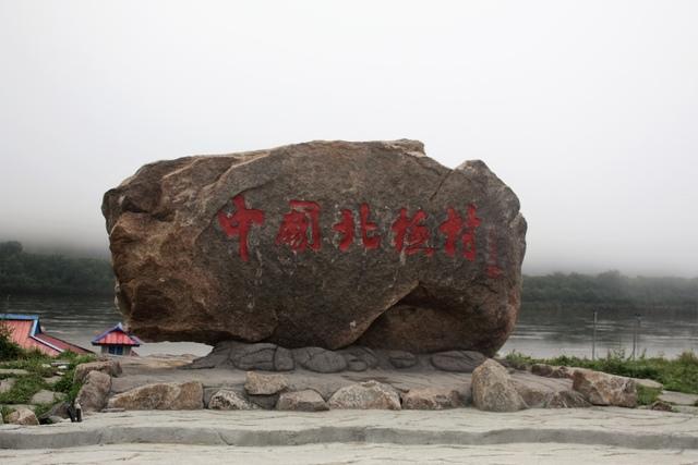 IMG_0598.JPG - 中國最北遊艇碼頭