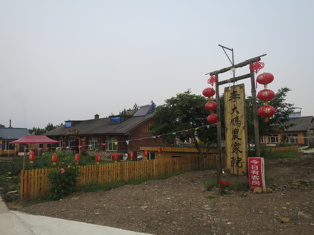 IMG_6347.JPG - 北極村