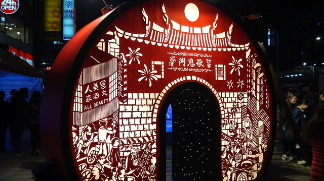 DSC08312.JPG - 2018台北燈節