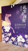 2018台中世界花卉博覽會:后里馬場園區:DSC00133.JPG