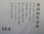 2018台中花博后里森林園區:DSC00684.JPG